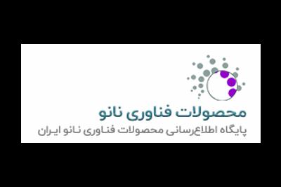 پایگاه اطلاع رسانی محصولات فناوری نانو ایران | شرکت zatt carpet