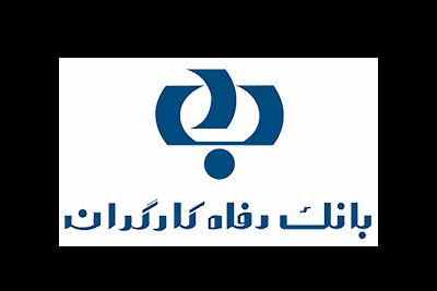 بانک رفاه کارگران | شرکت zatt carpet