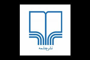 نشر چشمه  مشتریان ما